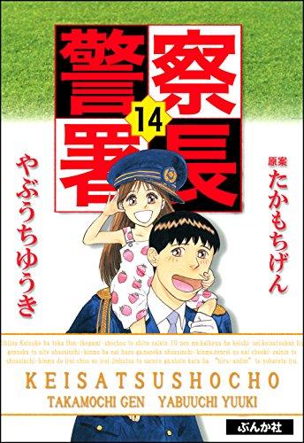 警察署長 (14) (ぶんか社コミックス)の詳細を見る