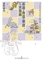 茶道・香道・華道と水墨画―室町時代 (よくわかる伝統文化の歴史)