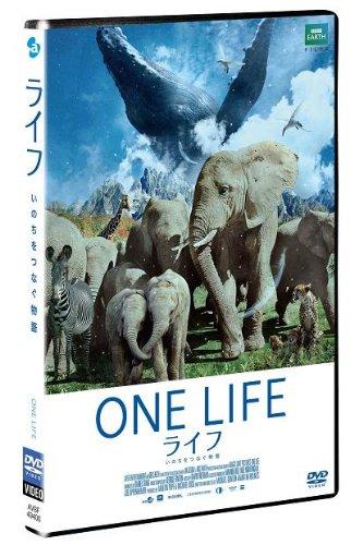 ライフ -いのちをつなぐ物語- DVD スタンダード・エディション