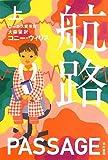 航路(上) (ハヤカワ文庫SF)
