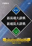 EPWING版 CD-ROM 研究社 新英和大辞典&新和英大辞典 (<CDーROM>(Win版)[CD+テキスト])