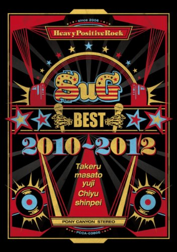 BEST 2010-2012 <3939BOX>