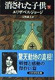 消された子供〈下〉 (ハヤカワ・ミステリ文庫)