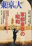 東京人 2012年 01月号 [雑誌]