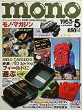 monoマガジン (モノマガジン) 1983年5月号 (第11号) No.11 [雑誌]