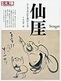 仙厓(せんがい):ユーモアあふれる禅のこころ (別冊太陽 日本のこころ)