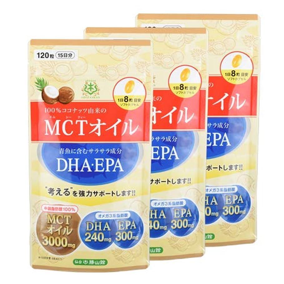 アンペア腫瘍通知【3個セット】仙台勝山館MCTオイル+DHA?EPAサプリメント(120粒)