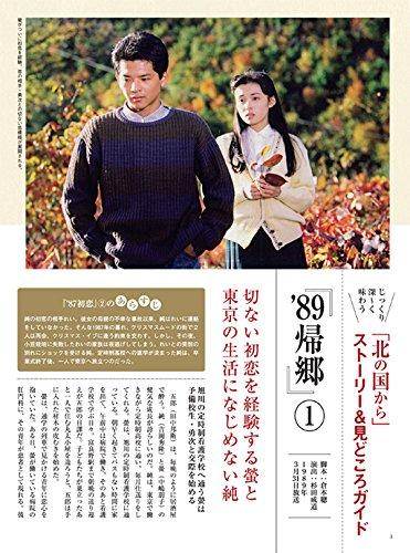 「北の国から」全話収録 DVDマガジン 2017年 17号 10月24日号【雑誌】