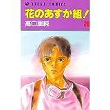 花のあすか組! 26 (あすかコミックス)