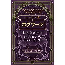エッセイ集ホグワーツ権力と政治と悪戯好きのポルターガイスト (Kindle Single) (Pottermore Presents (日本語))