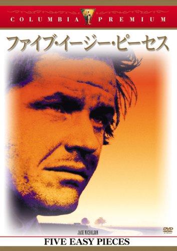 ファイブ・イージー・ピーセス [DVD]の詳細を見る
