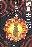暗黒神話 (集英社文庫—コミック版)