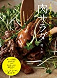 肉サラダ 1肉1野菜で作る! 主役級!