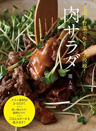 肉サラダ 1肉1野菜で作る! 主役級!の詳細を見る
