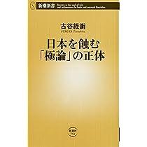 日本を蝕む「極論」の正体 (新潮新書)