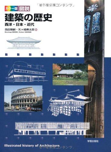 カラー版 図説 建築の歴史: 西洋・日本・近代の詳細を見る
