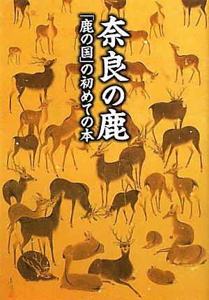 奈良の鹿―「鹿の国」の初めての本 (あをによし文庫)の詳細を見る