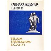 スパルタクス反乱論序説 (1969年)