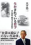 生かされている哲学 勇心酒造・徳山孝の革新経営