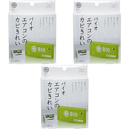 【セット品】バイオ エアコンのカビきれい カビ予防 (交換目...