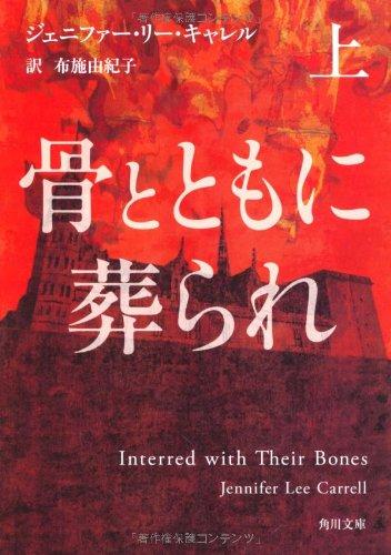 骨とともに葬られ 上 (角川文庫)の詳細を見る