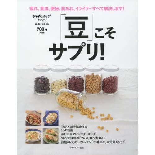 「豆」こそサプリ!―疲れ、貧血、便秘、肌あれ、イライラ…すべて解決しま (saita mook おかずラックラク!BOOK)