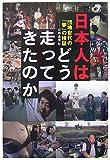 日本人はどう走ってきたのか 団塊世代の「夢」の検証