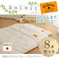 ソレイユ オーガニック ベビーふとん8点セット 日本製 Priere(プリエール)