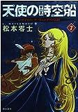 天使の時空船―レオナルド・ダ・ヴィンチの伝説 (7) (希望コミックス)