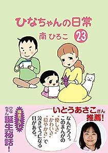 ひなちゃんの日常 26巻 表紙画像