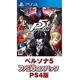 【Amazon.co.jpエビテン限定】ペルソナ5 ファミ通DXパック PS4版 - PS4