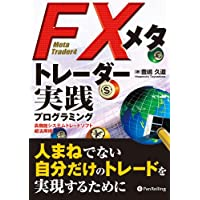 FXメタトレーダー実践プログラミング 現代の錬金術師シリーズ
