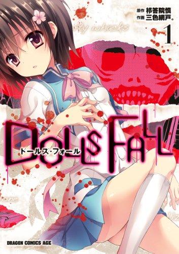 DOLLS FALL ドールズ・フォール(1) (ドラゴンコミックスエイジ)