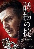 誘拐の掟 [DVD]