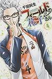 フィールドの花子さん(4) (講談社コミックス月刊マガジン)
