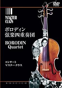 ボロディン弦楽四重奏団 [DVD]