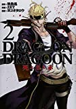 DRAG-ON DRAGOON 死ニ至ル赤 / 映島 巡 のシリーズ情報を見る