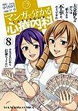 マンガで分かる心療内科 8 (ヤングキングコミックス)
