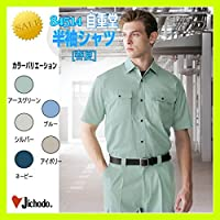 (ジチョウドウ) Jichodo 作業着 84514 半袖シャツ 4L ブルー(C/005)