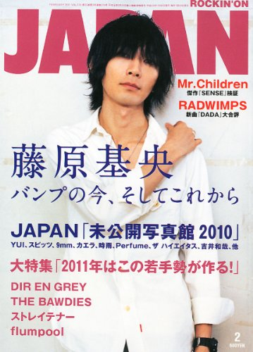 ROCKIN'ON JAPAN (ロッキング・オン・ジャパン) 2011年 02月号 [雑誌]の詳細を見る