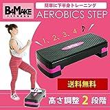B4MAKE(ビフォーメイク)エアロステップ台【踏み台昇降・エアロビクス・ステップ・ステッパー・スローステップ・引き締め・踏み台・有酸素運動・ダイエット・ジム・エクササイズ・ストレッチ・健康器具】