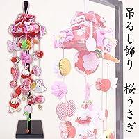 ひな人形_吊るし飾り♪「桜うさぎ」特小48cm