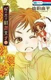 桜の花の紅茶王子 9 (花とゆめCOMICS)