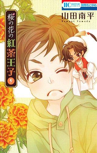 桜の花の紅茶王子 9 (花とゆめCOMICS)の詳細を見る