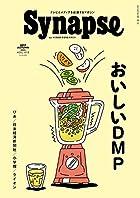 Synapse(シナプス)(vol.15)