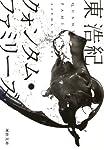 クォンタム・ファミリーズ (河出文庫)