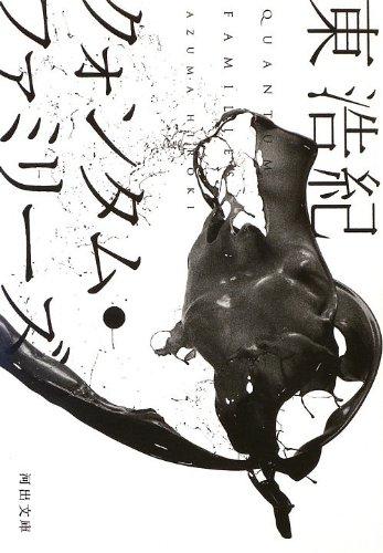 クォンタム・ファミリーズ / 東 浩紀
