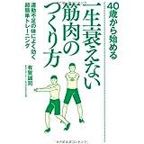 40歳から始める一生衰えない筋肉のつくり方