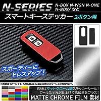 AP スマートキーステッカー マットクローム調 Nシリーズ 2ボタン用 ガンメタリック AP-MTCR596-GM 入数:1セット(2枚)