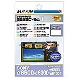 HAKUBA デジタルカメラ液晶保護フィルムMarkII SONY α6500/α6300/α6000/α5100専用 DGF2-SA6500
